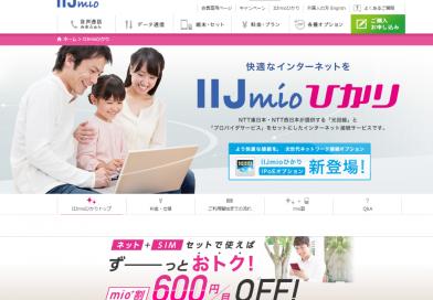 株式会社インターネットイニシアティブ(IIJmioひかり)[光コラボ事業者]