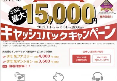株式会社ドリーム・トレイン・インターネット(DTI光)[光コラボ事業者]