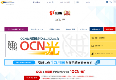 NTTコミュニケーションズ(OCN 光)[光コラボ事業者]