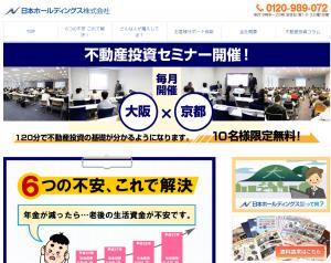 日本ホールディングス 不動産投資セミナー