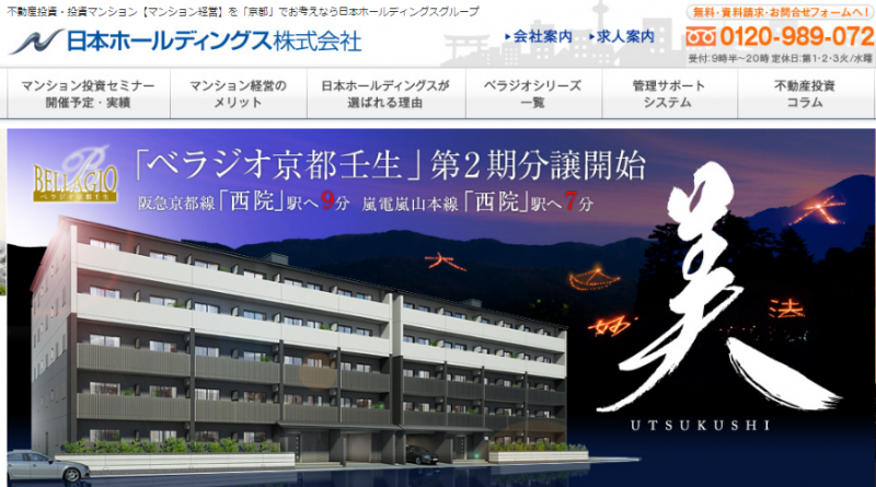 日本ホールディングス