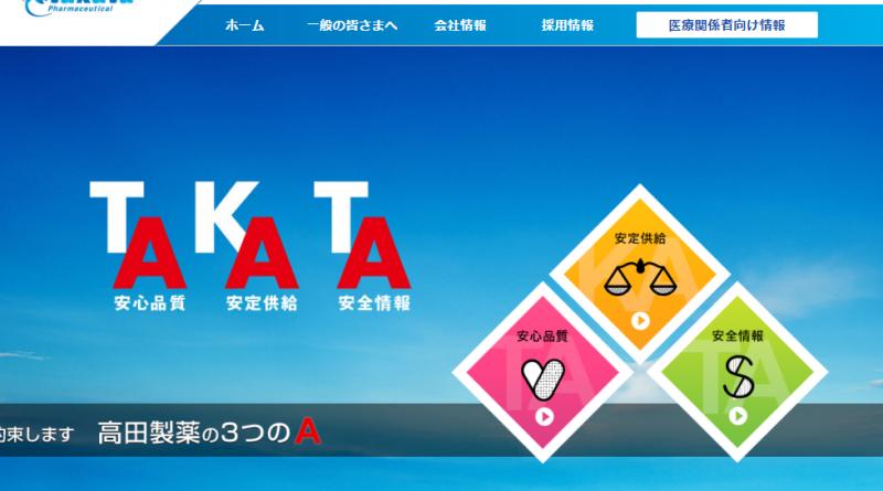 高田製薬株式会社