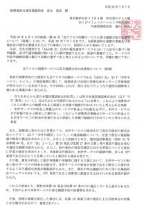 あくびコミュニケーションズ 総務省への改善報告書の提出について