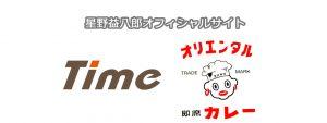 星野益八郎オフィシャルサイト