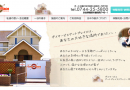 株式会社プレイス(グッドプレイス(Good Place))[介護事業]