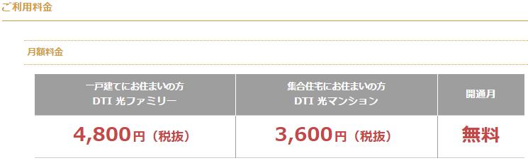 DTI光の料金