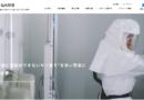福寿製薬の事業内容や会社の評判について